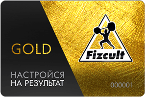 Карточка Gold Fizcult